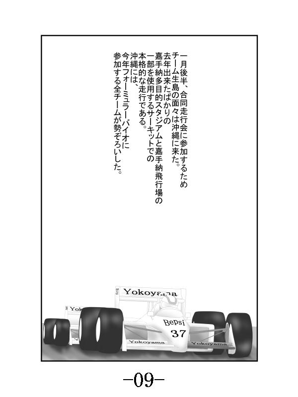 セナと呼ばれて外伝 レーシングカーデザイナー第6話