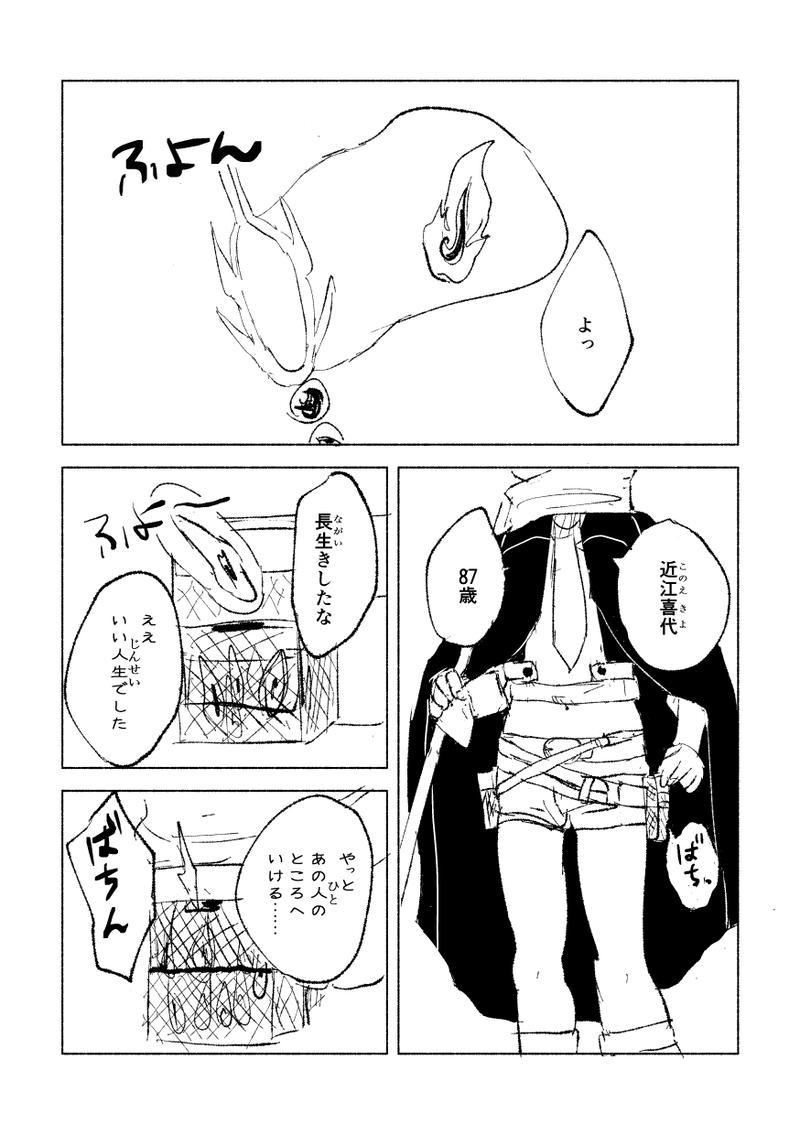 第1話:タマガミ