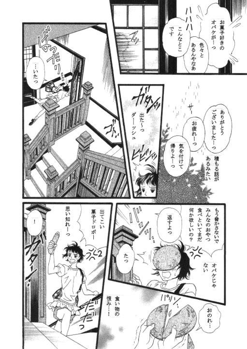 2話 雨上がりの奇跡(前編)