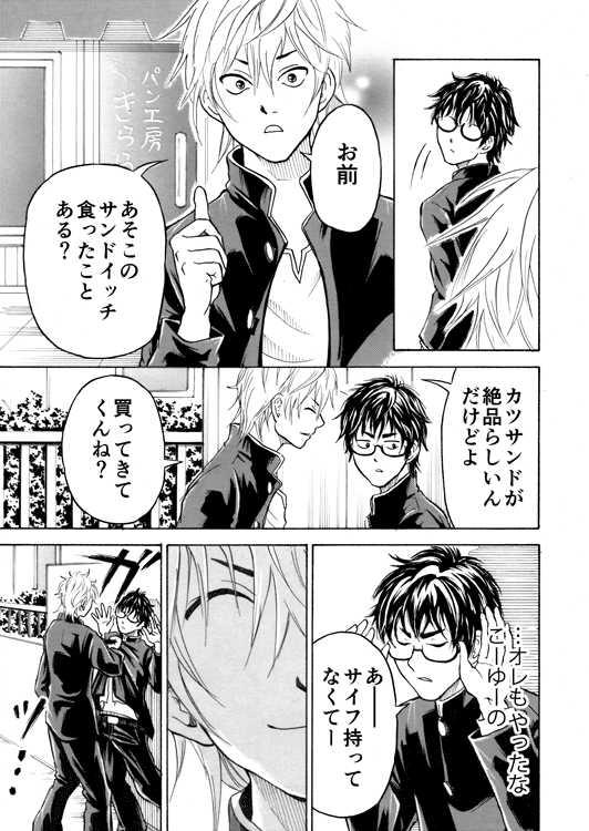 ■番外編■三田浦君の新学期