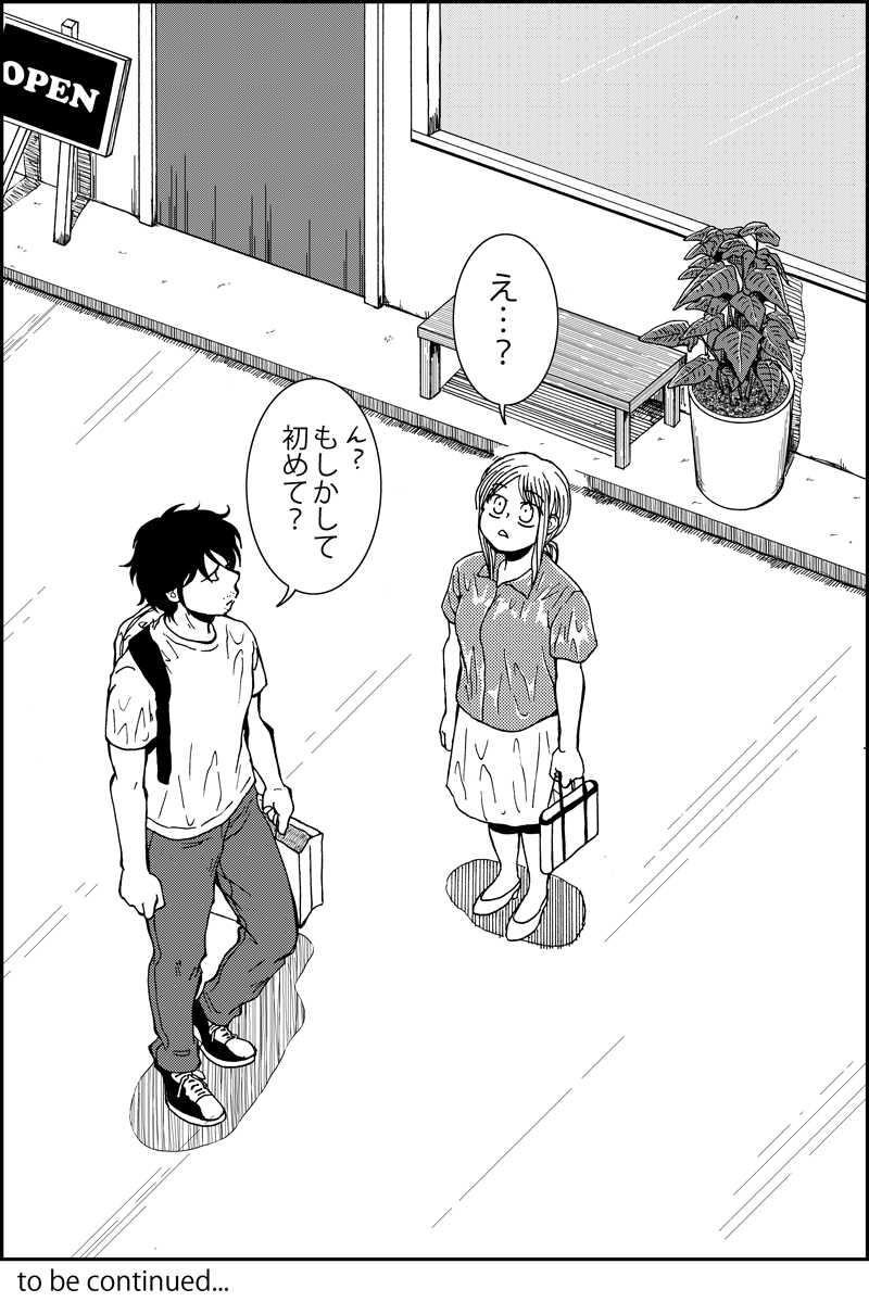みんなの禁忌(三つ編み娘とヒゲ男・の続き)第28話