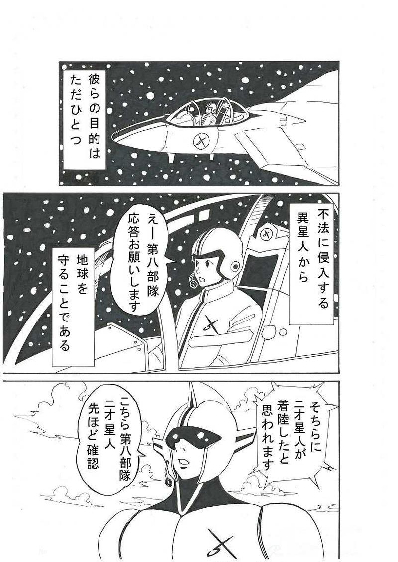 山田!参上!!