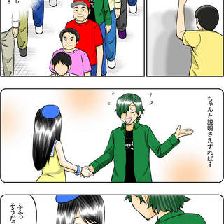 ガチ恋40 その15