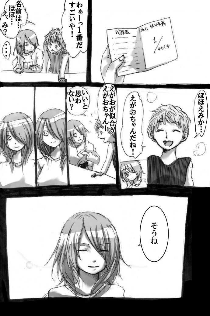 No.31「頬江美 舞」