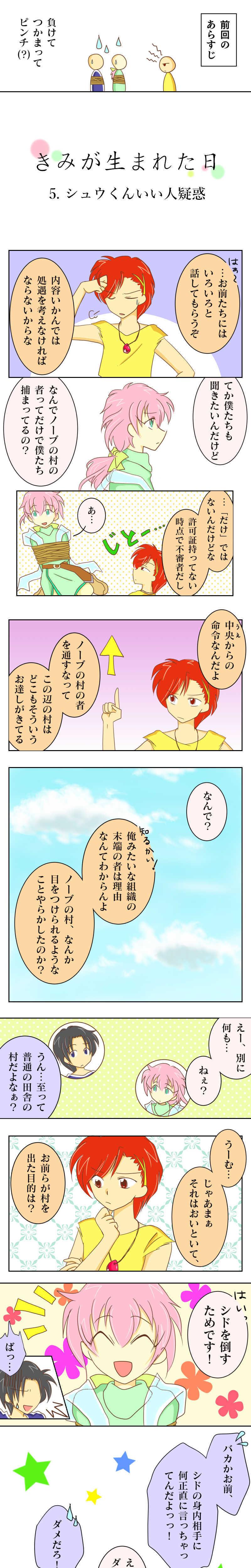 5.シュウくんいい人疑惑