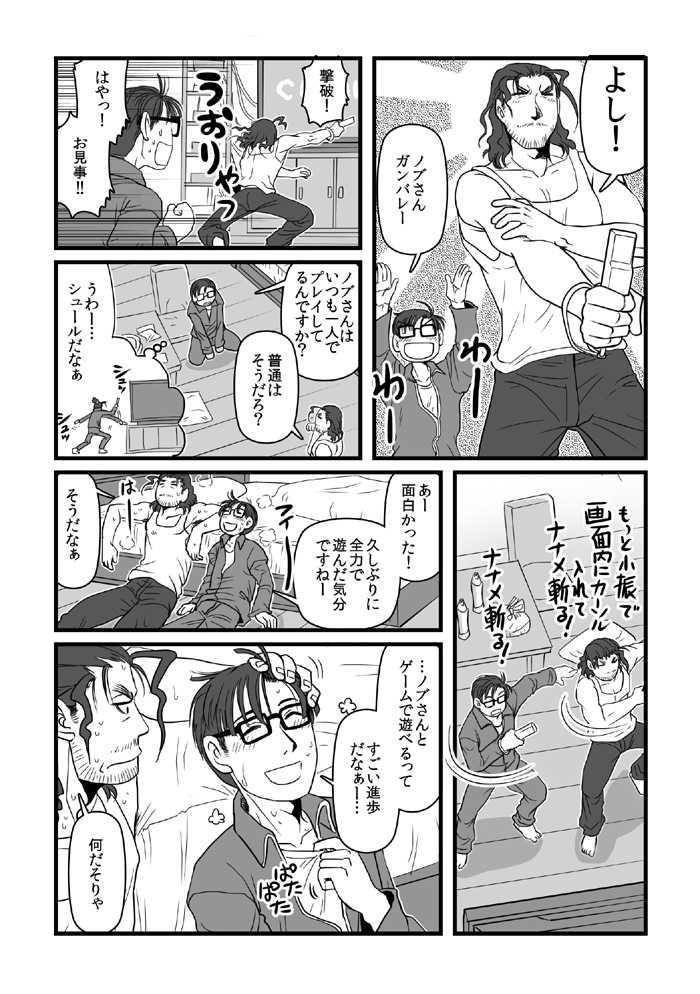 08:「ホラーゲームへようこそ!」オマケ編1