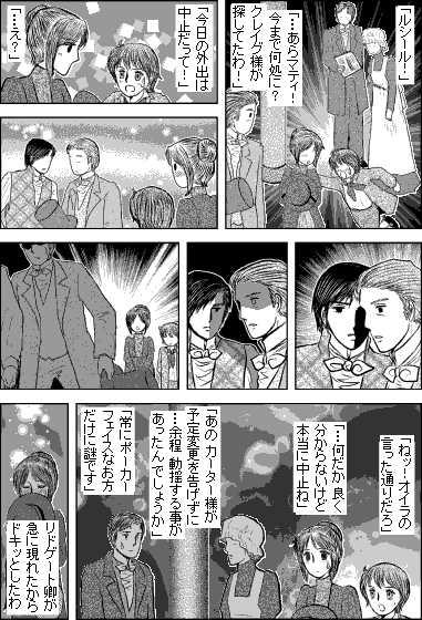 第六章「追憶ラビリンス」