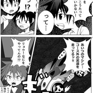 第3話「華麗なる少女レーサー登場」後編