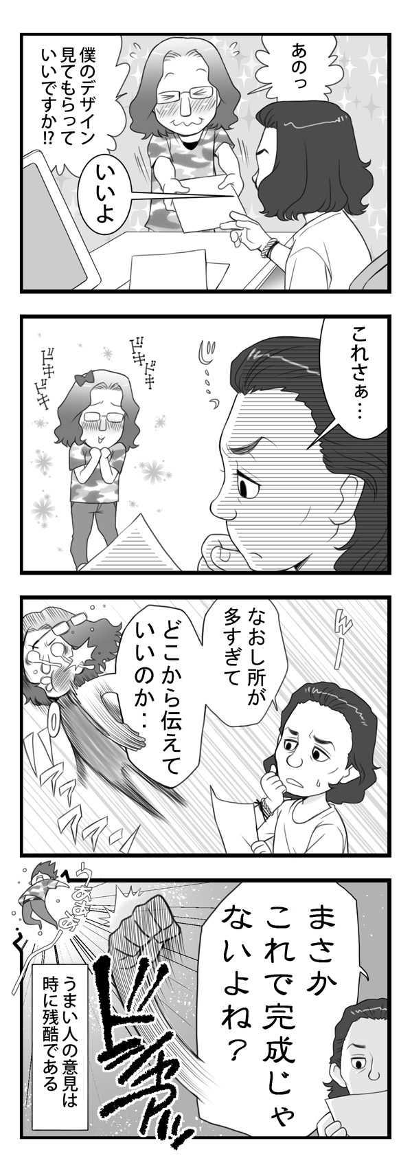 〜デキる人の日常(その2)〜