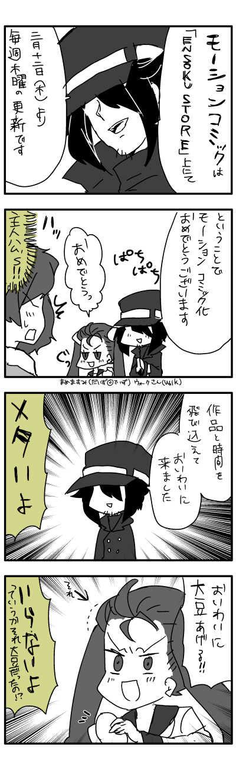 お知らせ☆J子さんと僕がモーションコミックに!