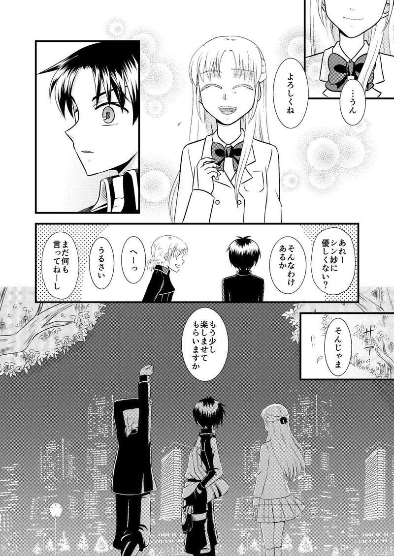 Ep:01「始まりの出会い」