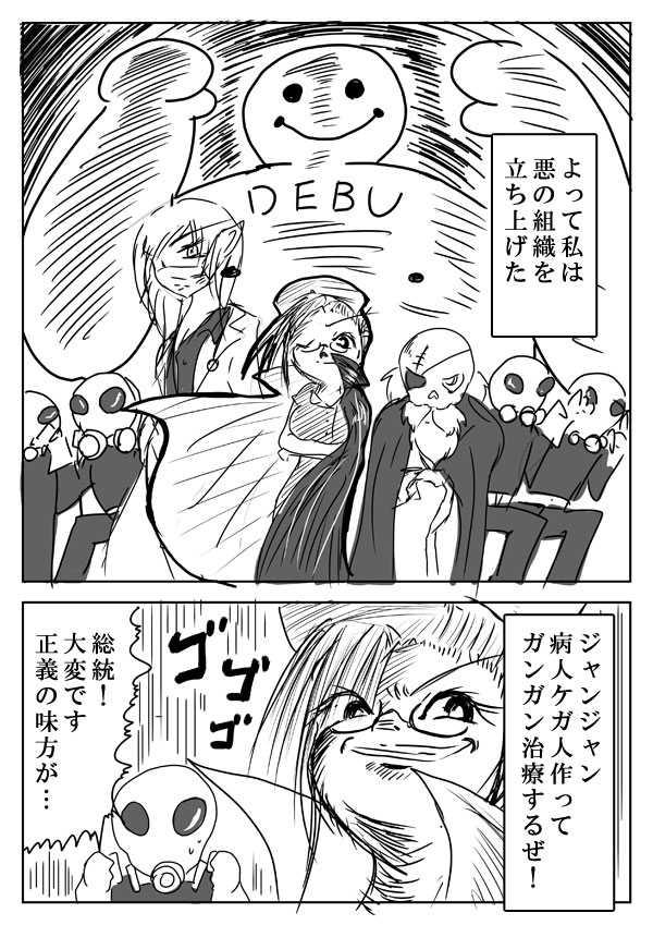 カルテ1【ブラックホスピタル団結成!】