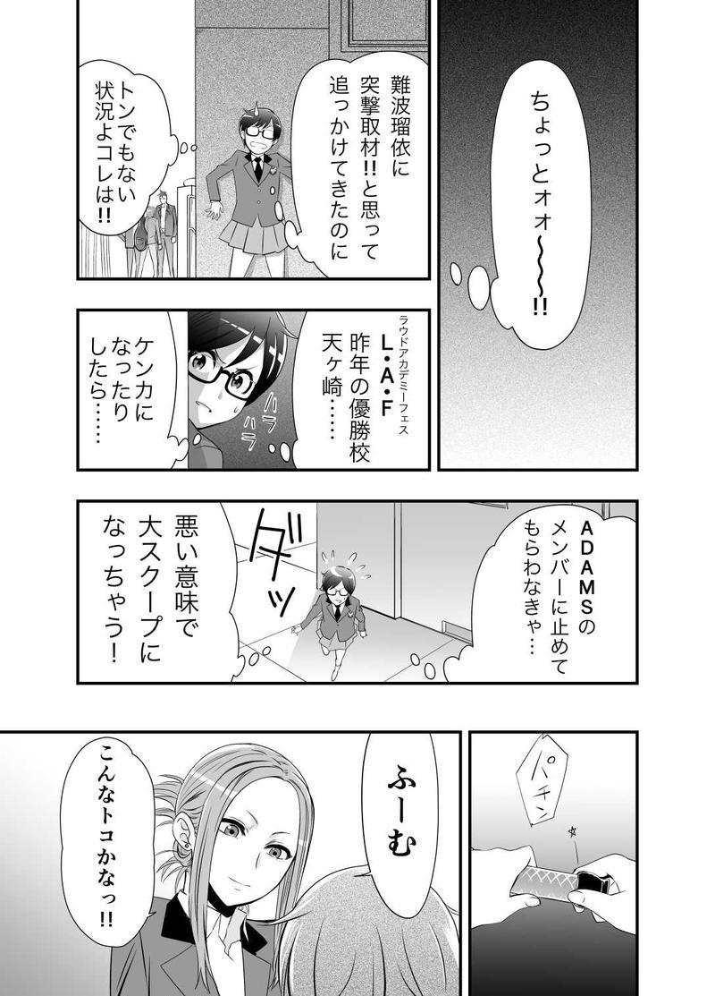 第四話 CHANGES!!(後編)