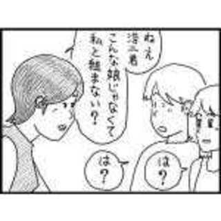 第3話 小学校の女教師(後編)