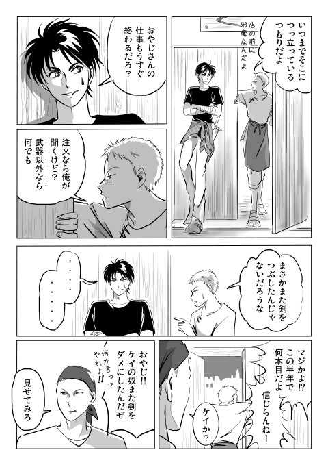 4話 長い夜(1)