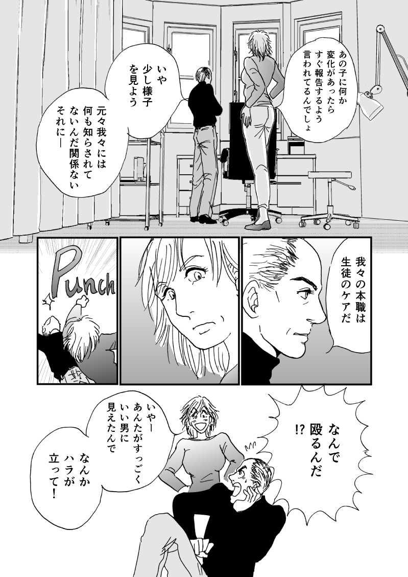 多分魔法少年ギャリー・カッターの日常Episode10