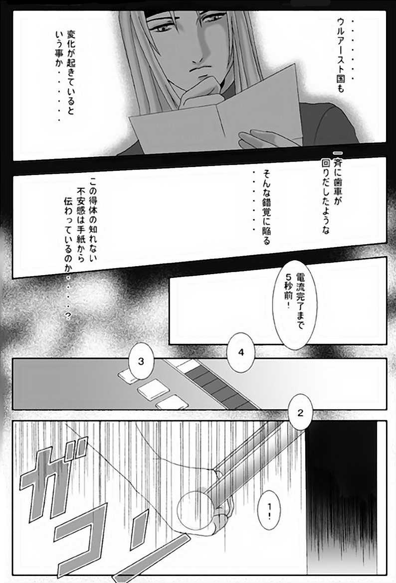 第1話・始動(2)