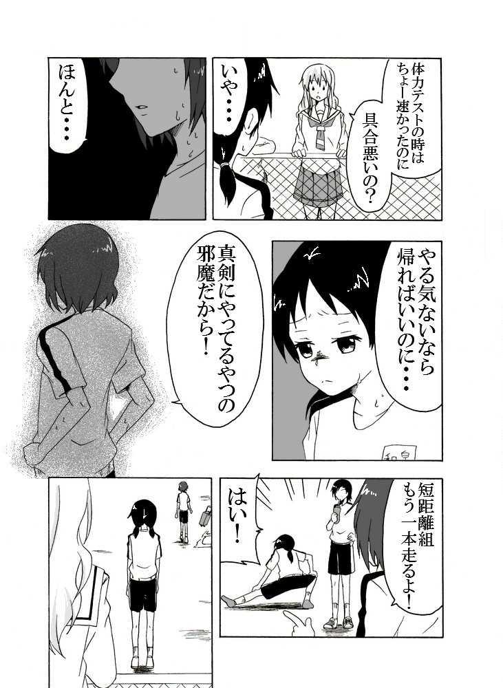 第三話「失礼なんじゃない?」(後編)