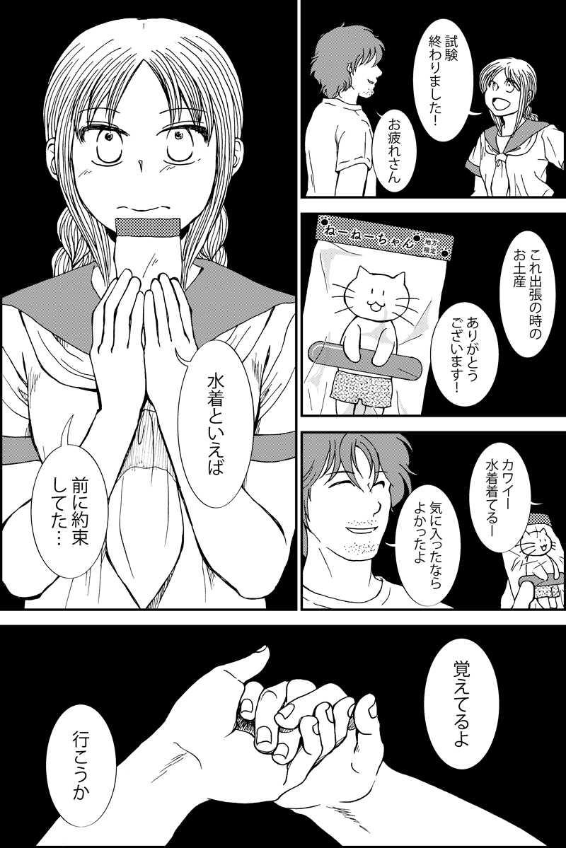 みんなの禁忌(三つ編み娘とヒゲ男・の続き)第25話