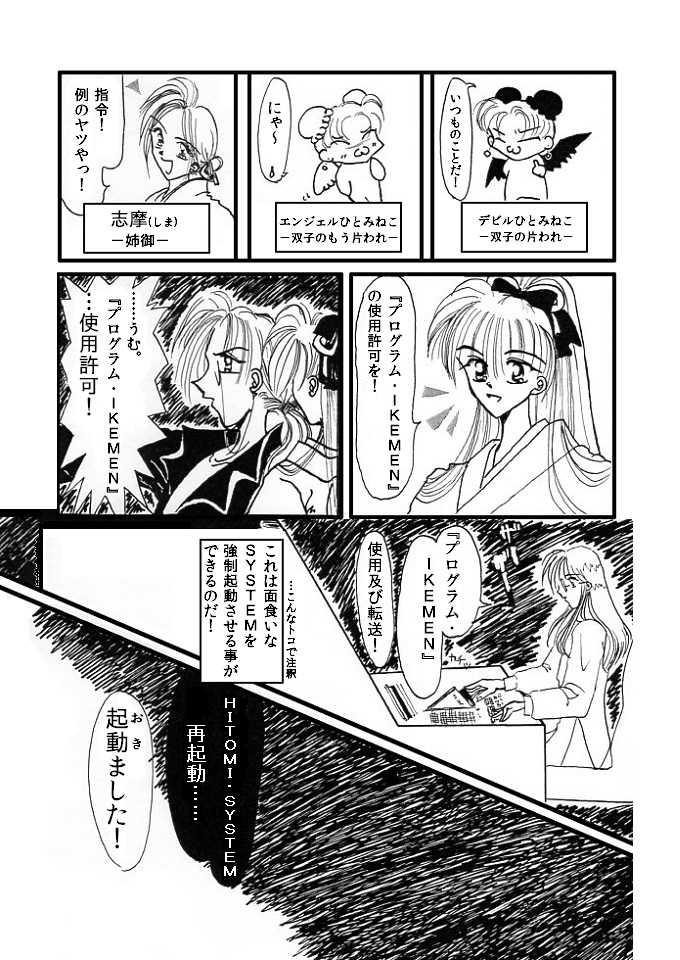 HITOMI SYSTEM-ヒトミ・システム-