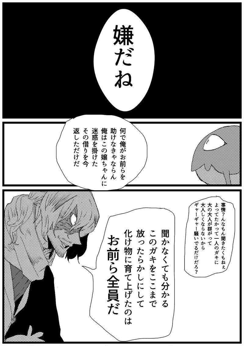 3話怪物[81~90]