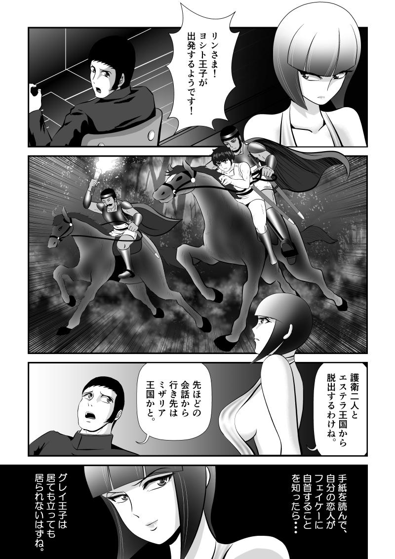 第71話 王族の矜持(5)