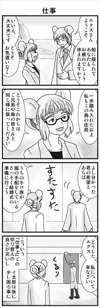 その3(ネズミ族・新生活②)
