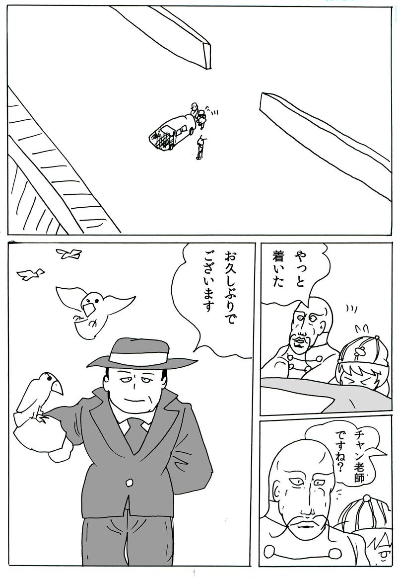 チャン老師「妙に第五話」