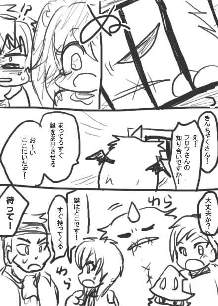 30話・らくがき漫画