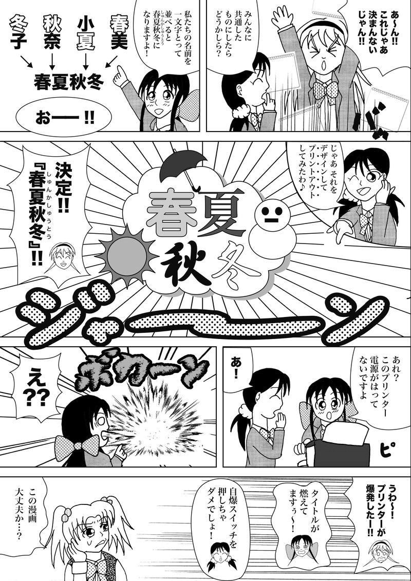 その5_タイトル決定!-2