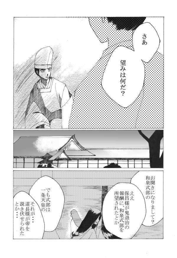 玉の緒・大江山編 3話目