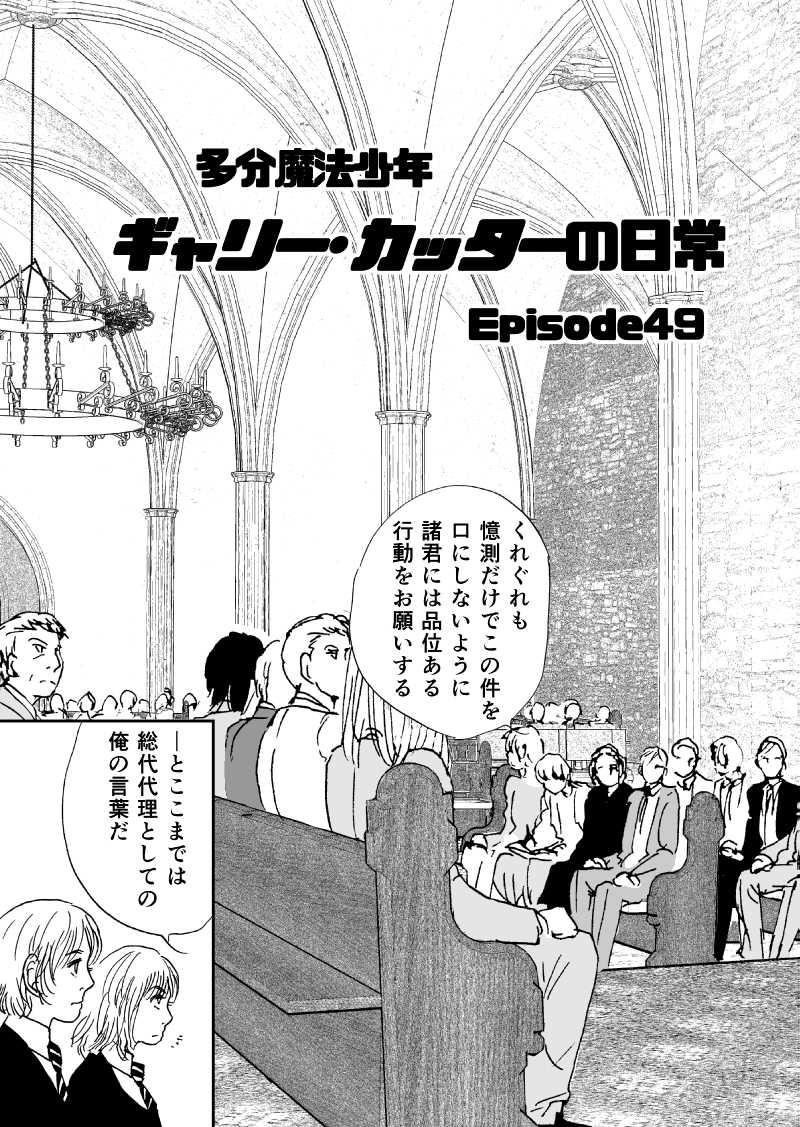 多分魔法少年ギャリー・カッターの日常Episode49