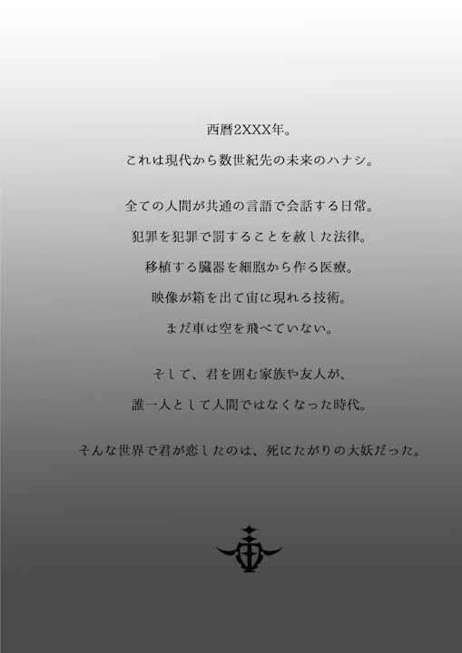 Act.1 Encounter(前)