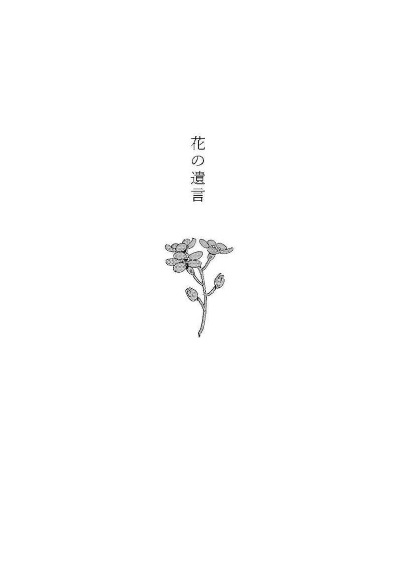 花の遺言 前編