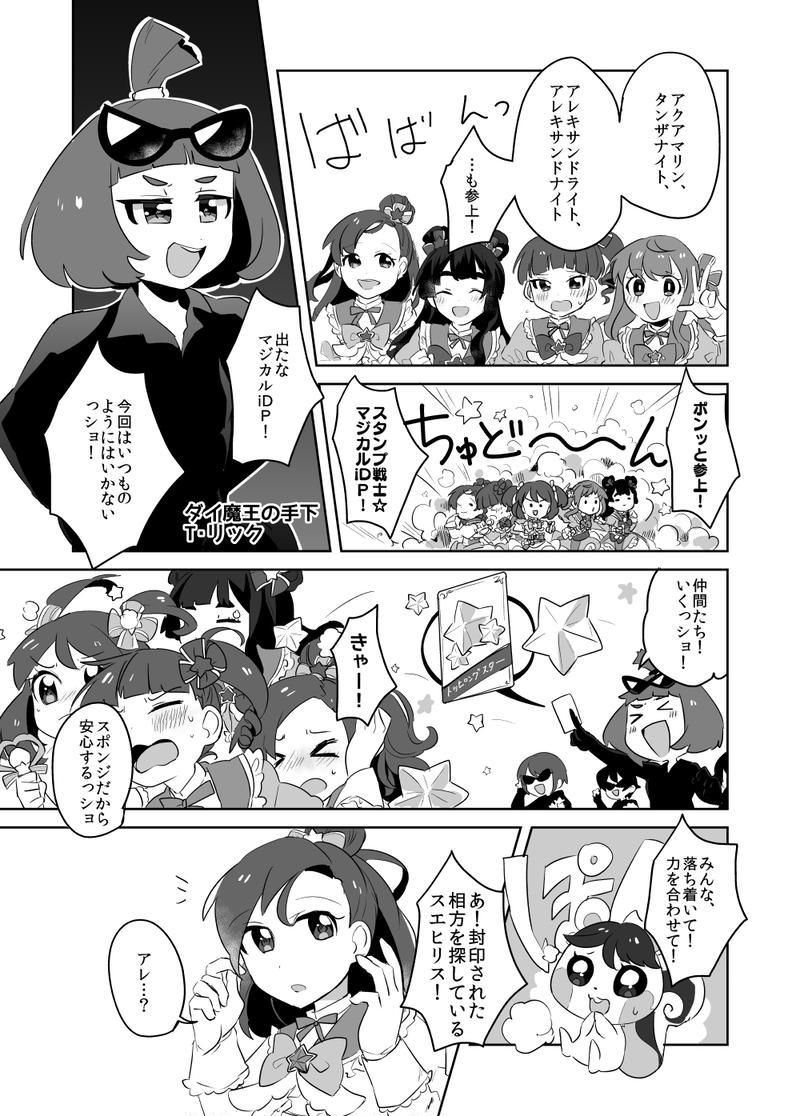 第一話「ポンッと参上! スタンプ戦士☆マジカルiDP」」