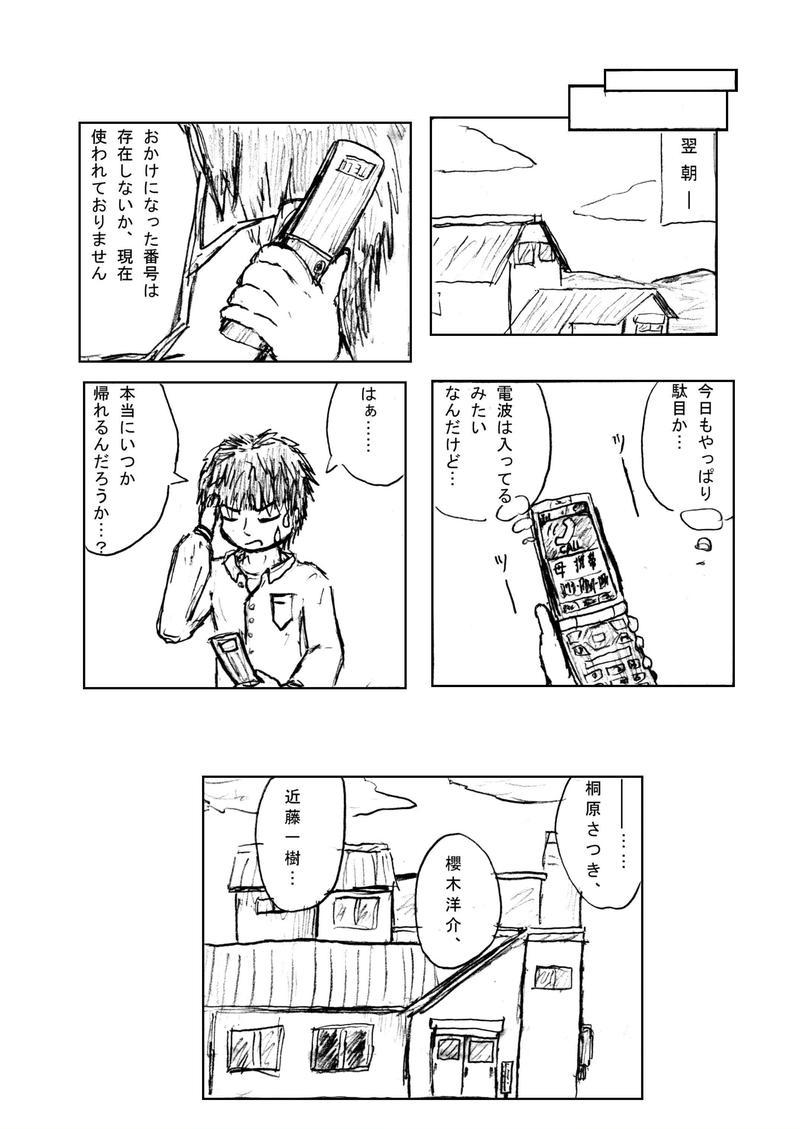 幽かな優しさ 編 第5話「ビジターズ」