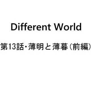 第13話・薄明と薄暮(前編)