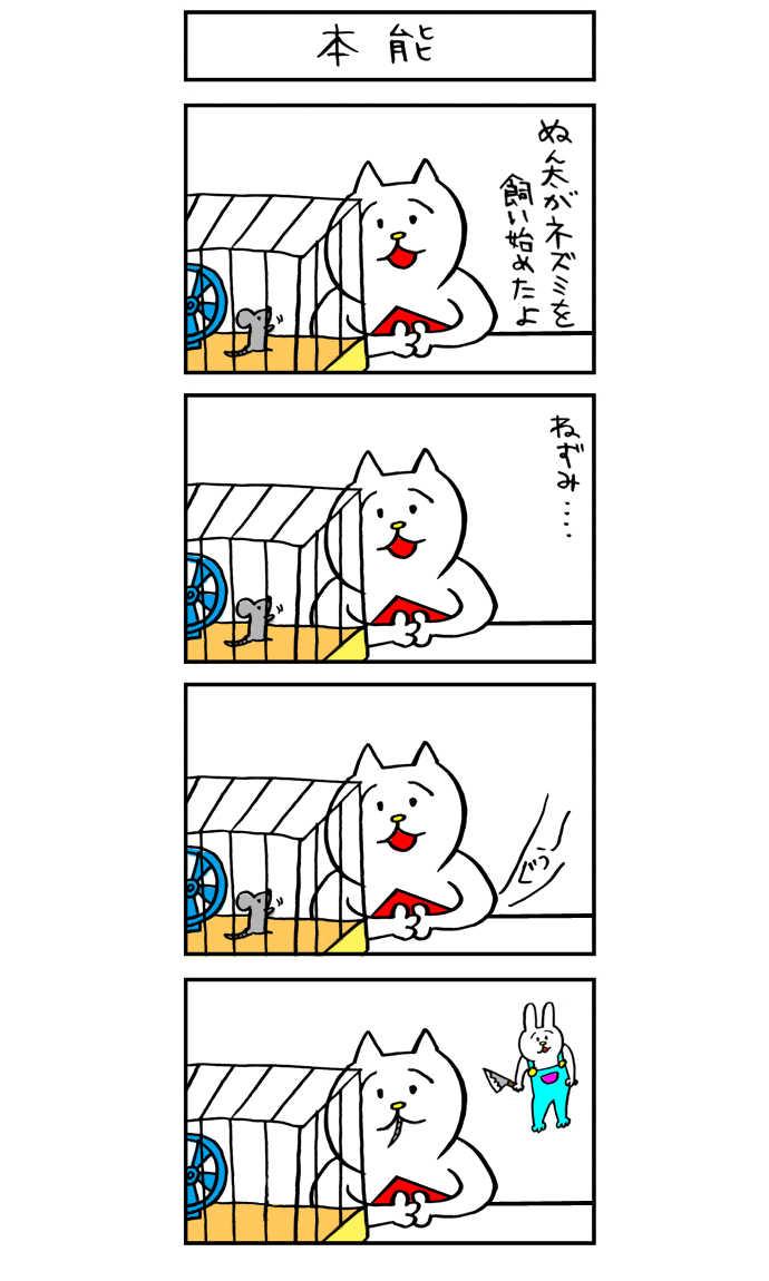 ねこのなめろうくん4コマ漫画21~30話