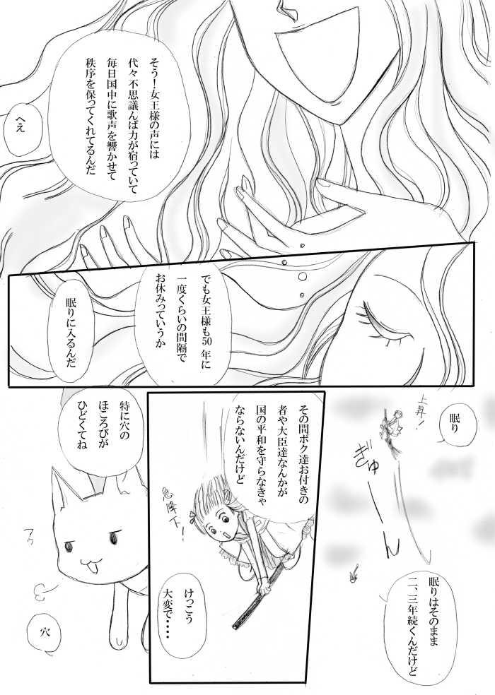 みきちゃんの魔法少女な毎日 2