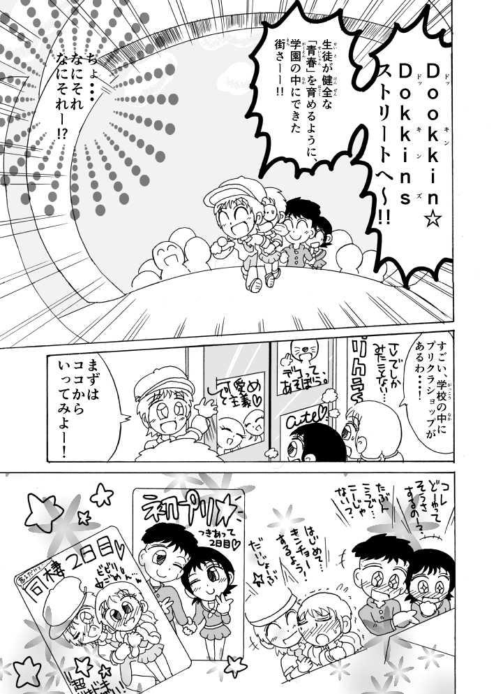 第2話:スーパー☆くーぜん☆ぜつごの初授業!!