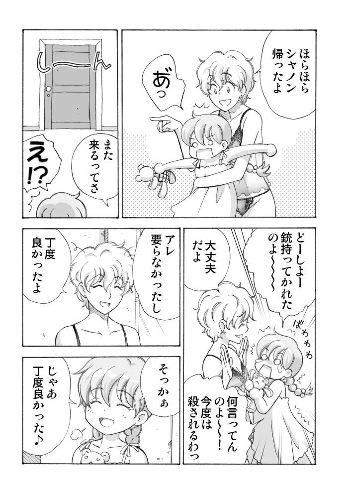 3話 『ハッピー・ガールズ』 後編