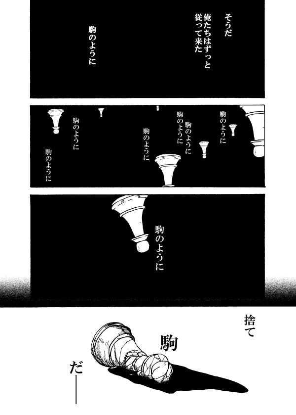 第十五話 傀儡胡蝶