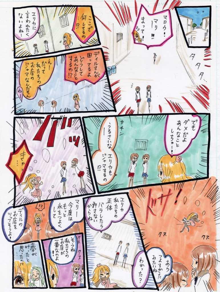雪ん子さん-12-後編
