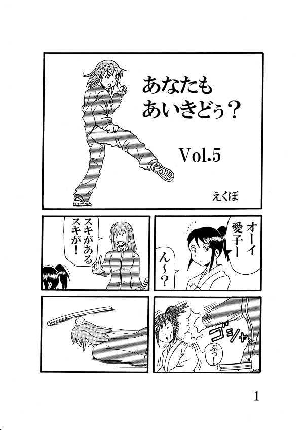 あなたもあいきどぅ?Vol.5