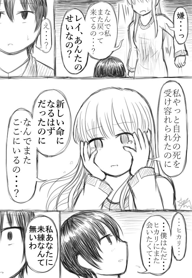 第10夜「ネクロマンス♡」