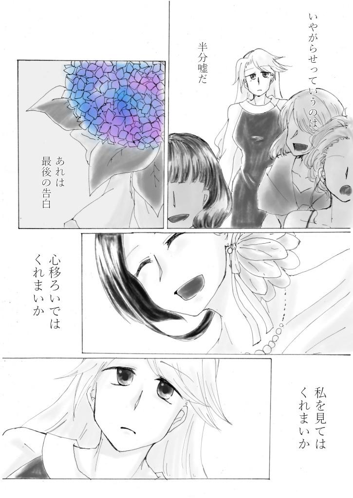 第1話「紫陽花」