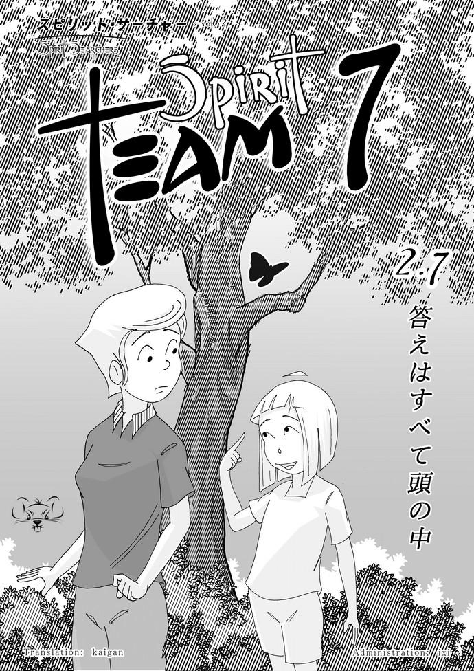 【スピリット・チーム7】2.7 答えはすべて頭の中