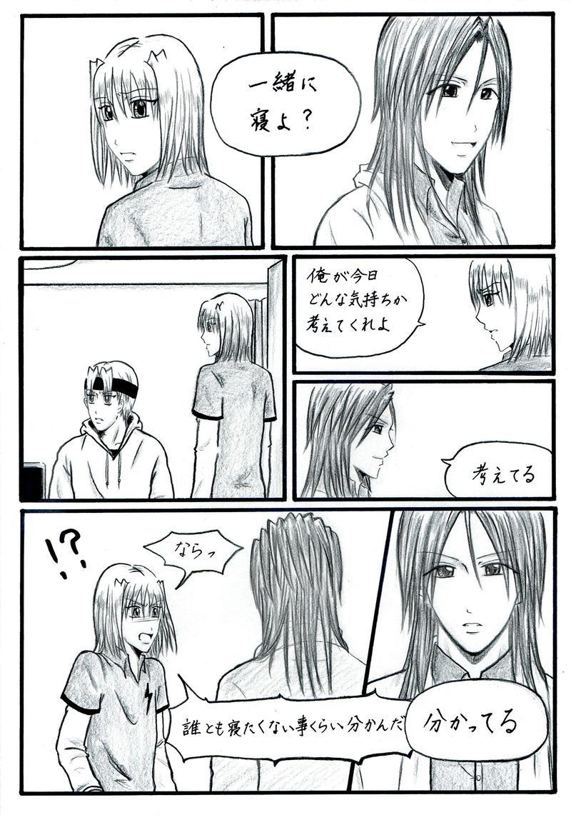 第5話 Love me