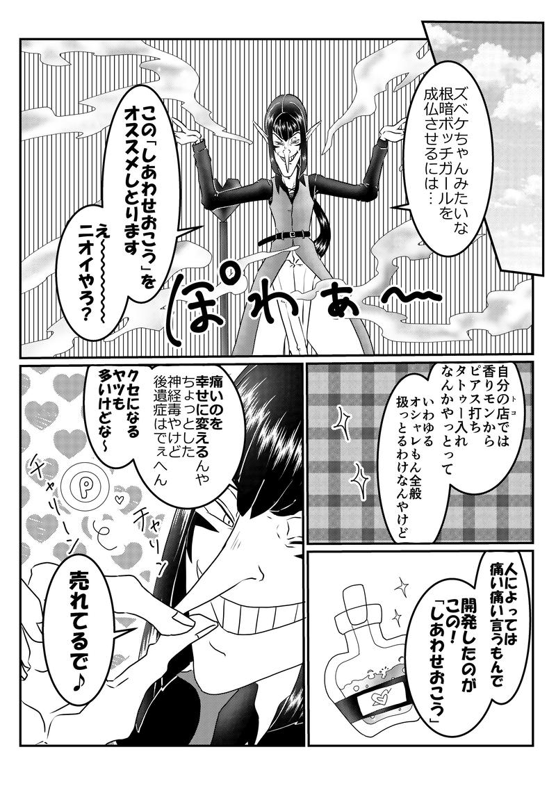 16話 無知ゆえの恐怖②