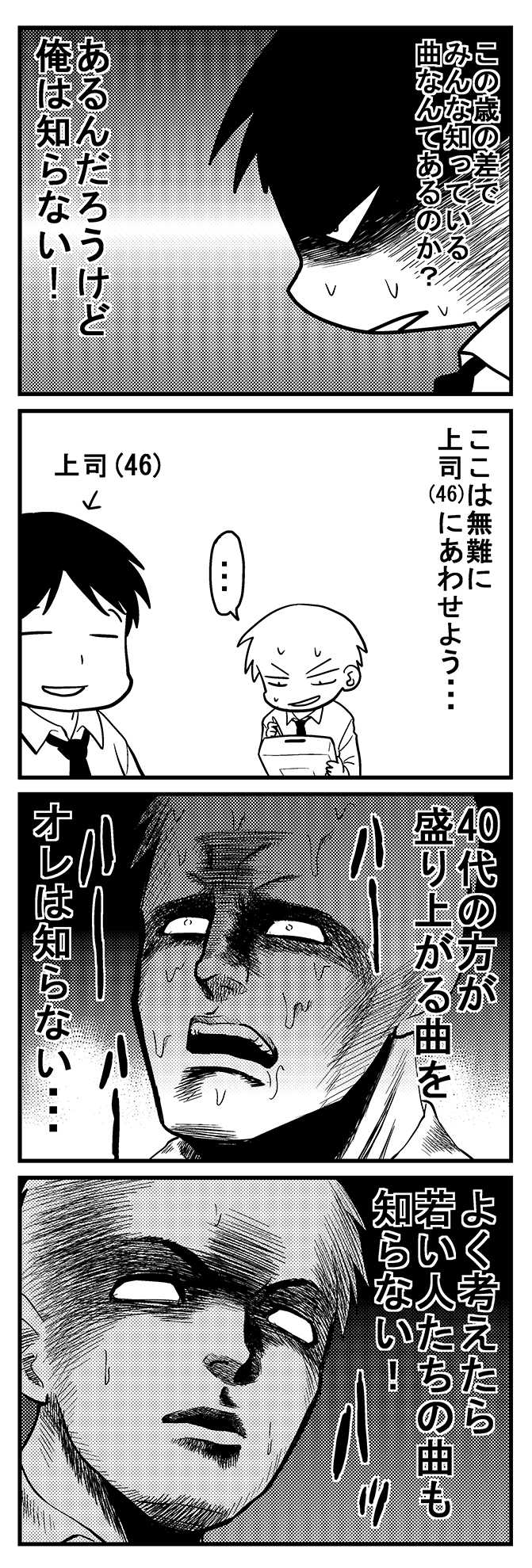 深読みくん 第10話 カラオケの悲劇!